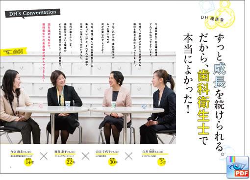 山口歯科医院座談会記事バナー